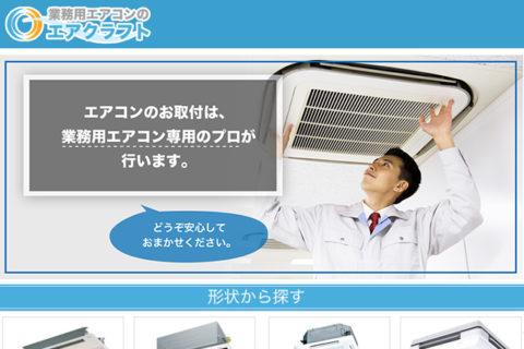 業務用エアコン販売サイト エアコンクラフト