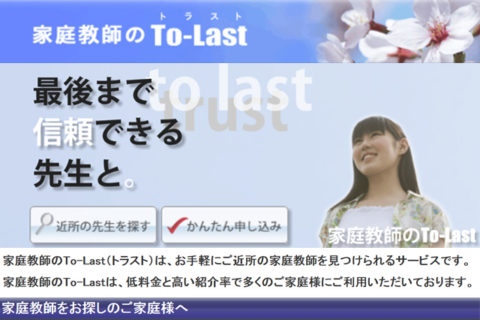 家庭教師のTo-Last(トラスト)